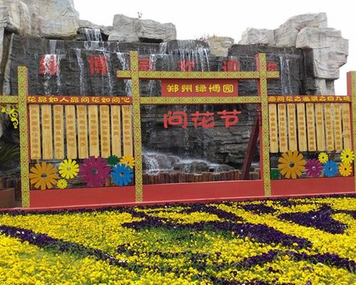 郑州市中牟县绿博园项目