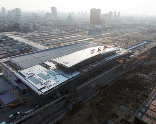商丘市高铁站项目